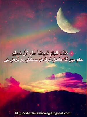 hadees urdu  (1)