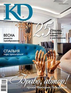 Читать онлайн журнал<br>Калининградские дома (№3 март 2018)<br>или скачать журнал бесплатно