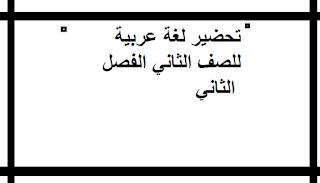 تحضير لغة عربية للصف الثاني الفصل الثاني
