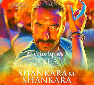 SHANKARA RE SHANKARA LYRICS