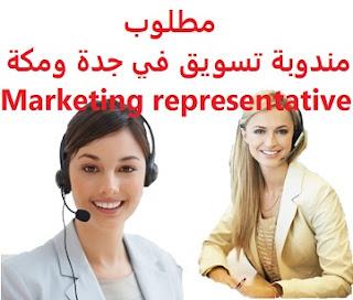 وظائف السعودية مطلوب مندوبة تسويق في جدة ومكة Marketing representative