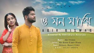 Abir Biswas O Mon Majhi Lyrics