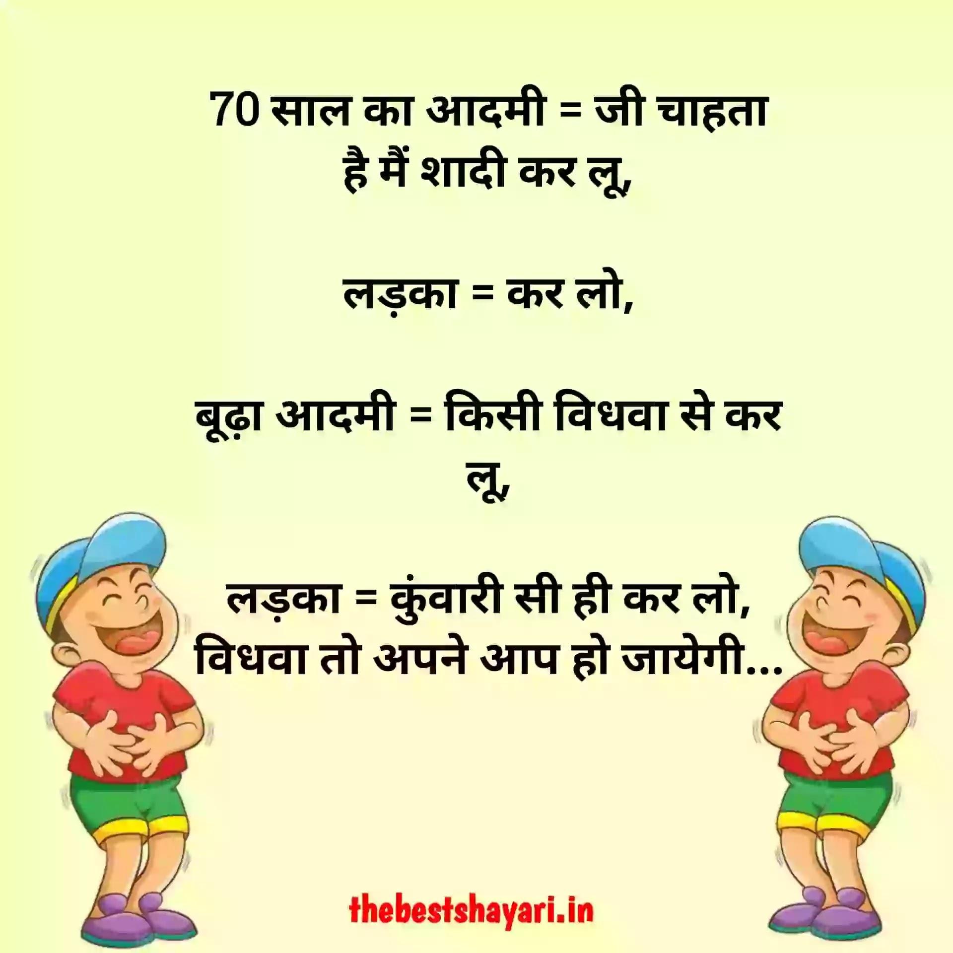 SMS in Hindi funny jokes