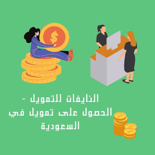 النايفات للتمويل - الحصول على تمويل في السعودية