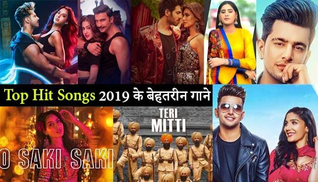 Top Hit Songs (2019 के बेहतरीन गाने)