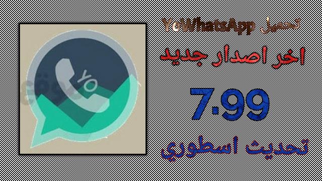 تحميل يو واتس اب يوسف الباشا YoWhatsApp اخر اصدار ضد الحظر تعديل يوسف باشا