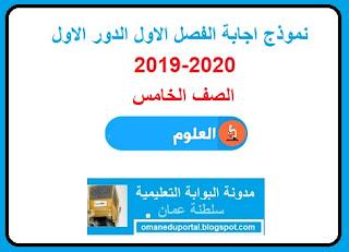 اجابة امتحان العلوم للصف الخامس الفصل الاول الدور الاول 2019-2020