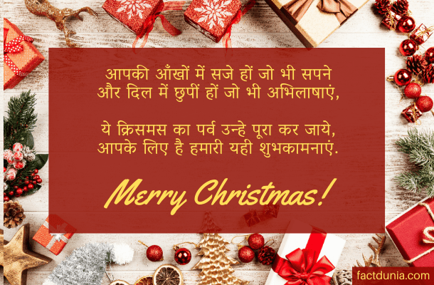 christmas-shayari-in-hindi