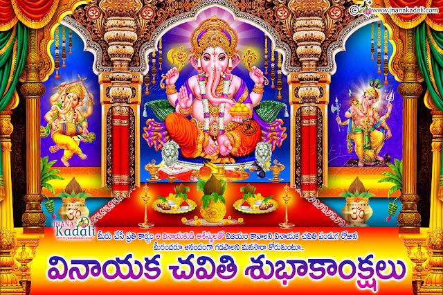 telugu quotes, greetings on vinayaka chavithi in telugu, telugu vinayaka chavithi wallpapers,happy vinayaka chavithi images vector wallpapers