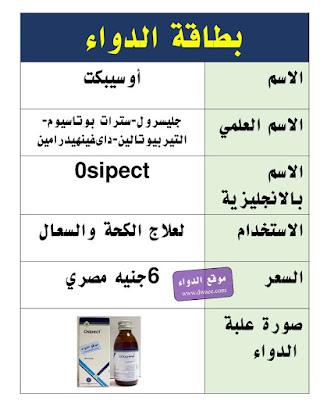 أوسيبكت شرابOsipect دواء فعال لعلاج الكحة