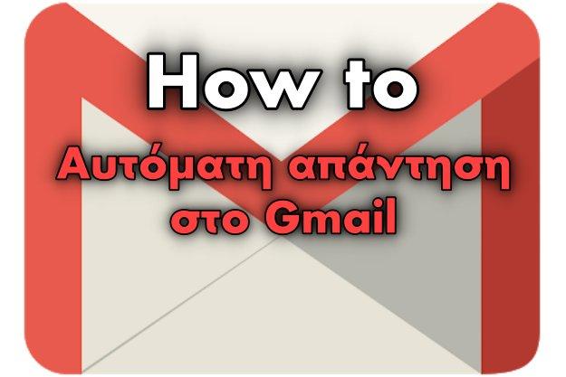 Αυτόματη απάντηση σε email μέσω του Gmail της Google