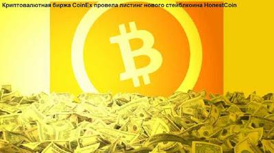 Криптовалютная биржа CoinEx провела листинг нового стейблкоина HonestCoin