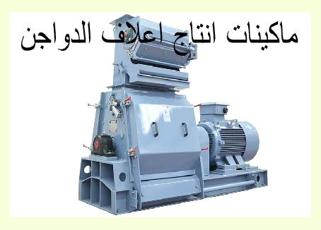أسعار ماكينات تصنيع اعلاف الدواجن 2021