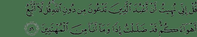Surat Al-An'am Ayat 56