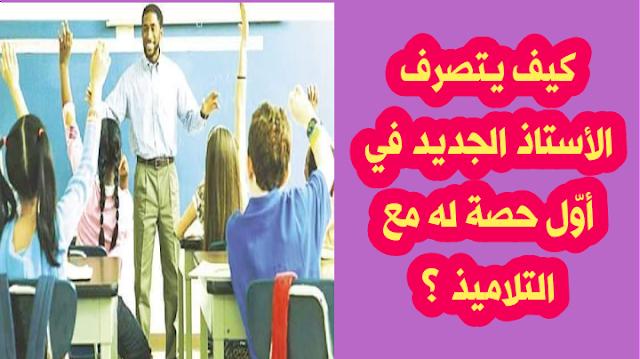 كيف يتعامل الأستاذ مع التلاميذ