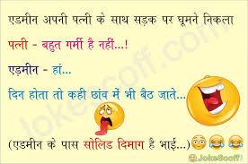 joke of the day | funny jokes | comedy  | jokes in hindi