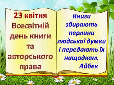 """Результат пошуку зображень за запитом """"всеукраїнський день книги"""""""