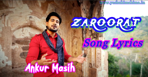 ZAROORAT Song Lyrics, जरुरत, ANKUR MASIH, New Christian Song 2020