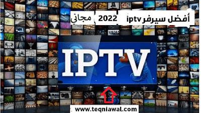أفضل سيرفر iptv مجاني 2022 لجميع القنوات العالمية - free iptv 2022