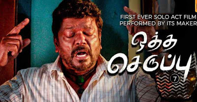 oththa seruppu movie download leaked in tamilrockers