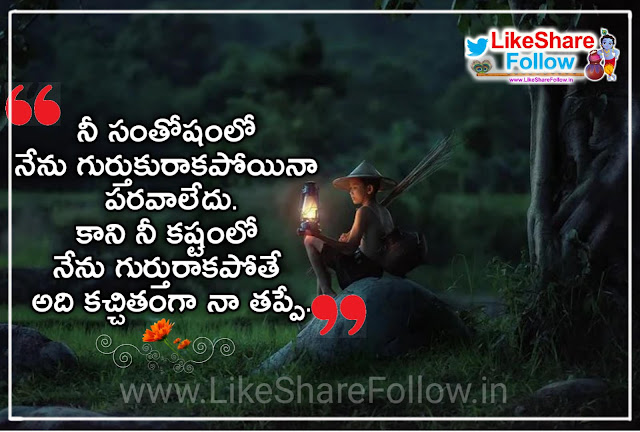heart touching telugu love and life quotations likesharefollow