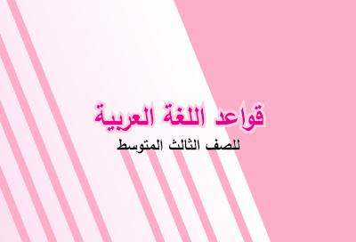 كتاب قواعد اللغة العربية للصف الثالث المتوسط المنهج الجديد 2017- 2018