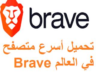 تحميل أسرع متصفح في العالم Brave