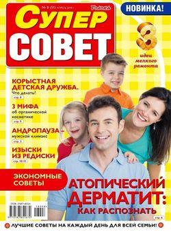 Читать онлайн журнал Суперсовет (№8 апрель 2018) или скачать журнал бесплатно