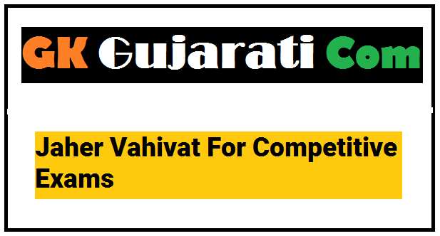 Jaher Vahivat For Competitive Exams