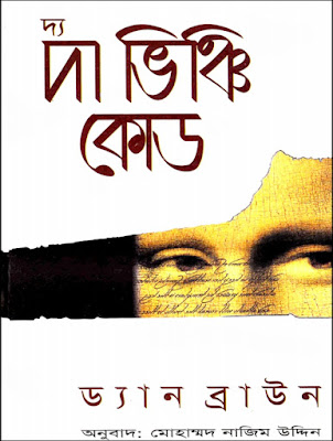 The Da Vinci Code by Dan Brown  (pdfbengalibooks.blogspot.com)