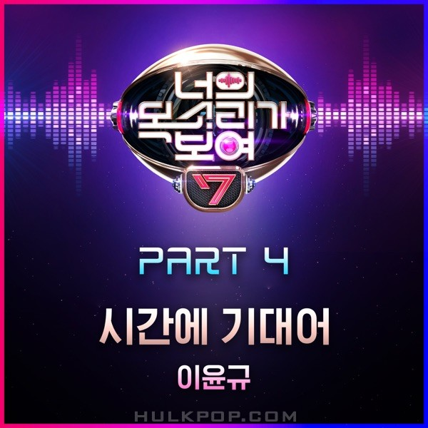 Lee Yoon Kyu – I Can See Your Voice7, Pt. 4