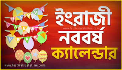 2023 English New Year Date in Bengali Calendar