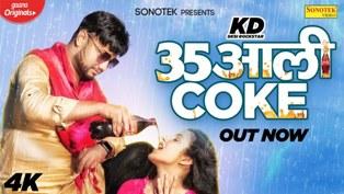 35 Aali Coke Lyrics - KD