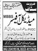 Medical Officer required in Mansoora Teaching Hospital