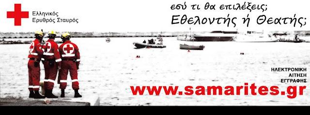 Οι εγγραφές ξεκίνησαν για εθελοντές του Ελληνικού Ερυθρού Σταυρού