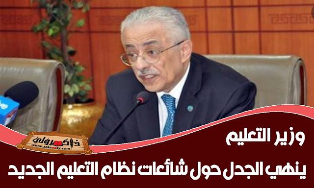 وزير التعليم ينهي الجدل حول شائعات نظام التعليم الجديد