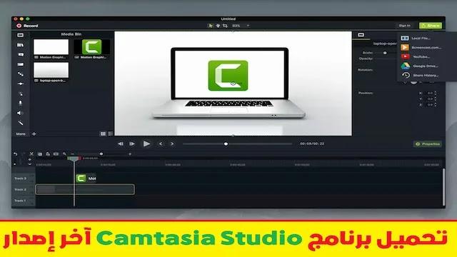 تحميل برنامج Camtasia Studio 2020 للمونتاج