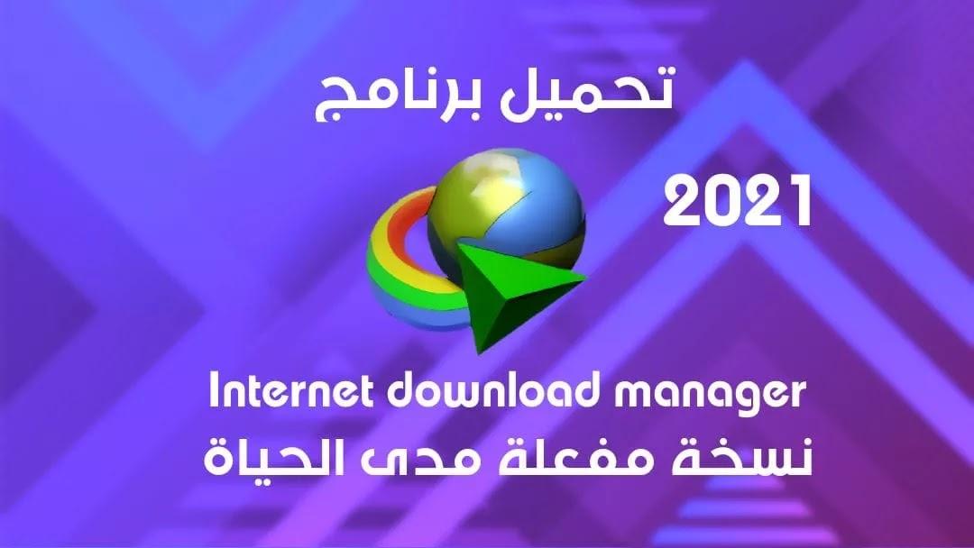 مراجعة Internet Download Manager 2021 عملاق الدونلود للكمبيوتر