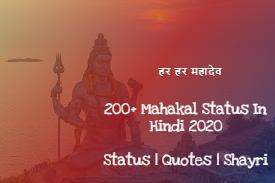Mahakal status in Hindi 2020 | Mahakal attitude status