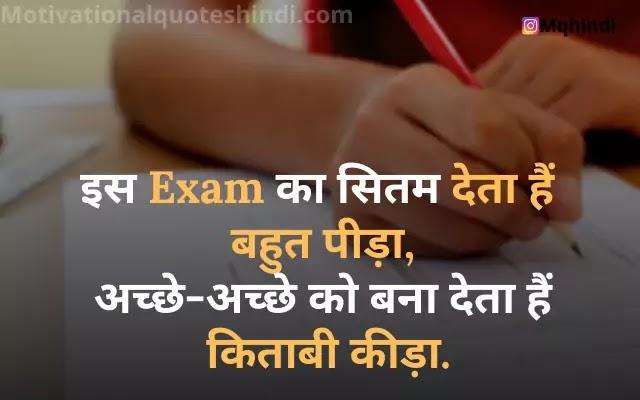 इस Exam का सितम देता हैं बहुत पीड़ा,  अच्छे-अच्छे को बना देता हैं किताबी कीड़ा.
