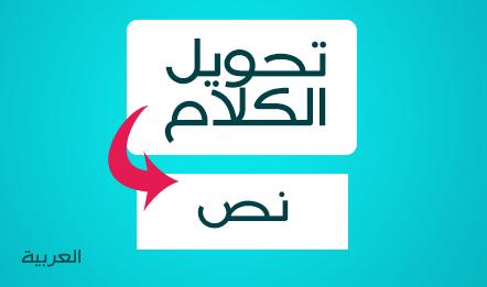 افضل موقع لتحويل الكلام الى نص بسهولة (جميع اللغات)