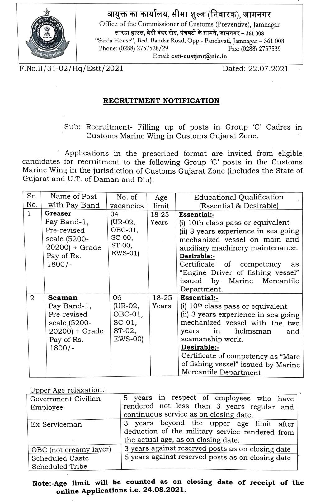 Jamnagar Customs Recruitment 2021