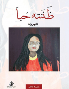 رواية ظننته حبا - شهرزاد - كتاب