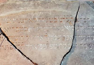 Inscrições esculpidas são encontradas em sinagoga destruída na Segunda Guerra na Lituânia