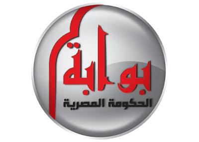 بوابة الحكومة المصرية tansik.egypt.gov.eg