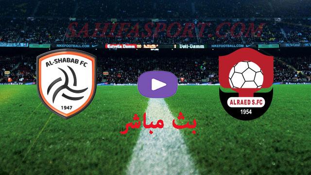 مشاهدة مباراة الشباب والرائد اليوم بث مباشر