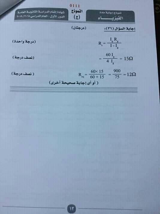نموذج إجابة امتحان فيزياء الثانوية العامة 2019 الرسمي بتوزيع الدرجات -----12