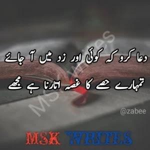 Sad Poetry Sms