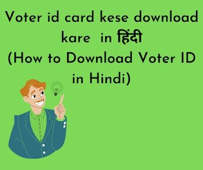 Voter_id_card_kese_download_kare_in_हिंदी (How_to_Download_Voter_ID_in_Hindi)
