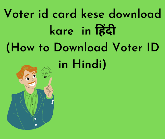 Voter id card Kese download kare in hindi (How to Download Voter ID Card)